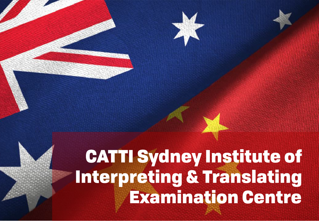 CATTI Internationl Certification Test Decemeber 2020